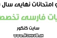 آرشیو کامل امتحانات نهایی ادبیات فارسی تخصصی سوم دبیرستان